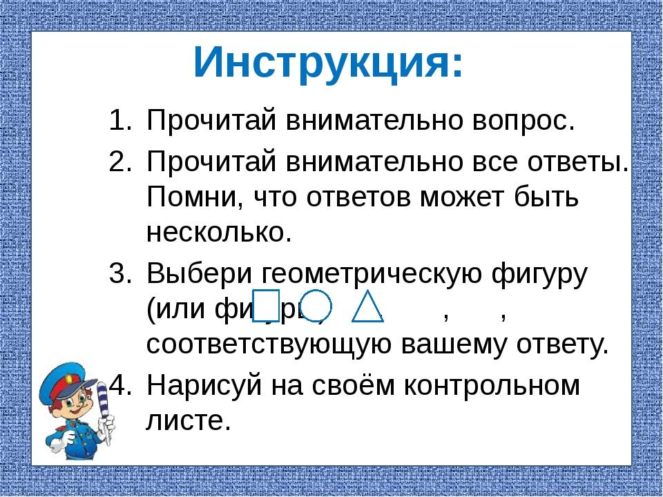 Инструкция: Прочитай внимательно вопрос. Прочитай внимательно все ответы. Пом...