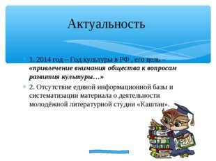 1. 2014 год – Год культуры в РФ , его цель – «привлечение внимания общества к
