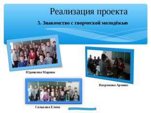 Реализация проекта 5. Знакомство с творческой молодёжью Юденкова Марина Вахр