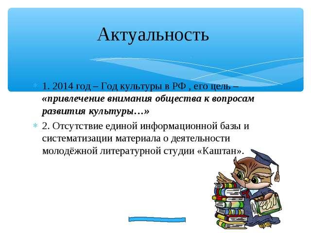 1. 2014 год – Год культуры в РФ , его цель – «привлечение внимания общества к...