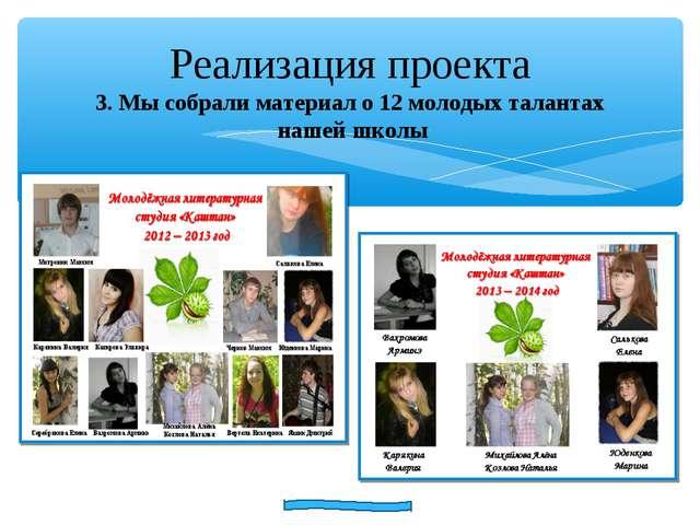 Реализация проекта 3. Мы собрали материал о 12 молодых талантах нашей школы
