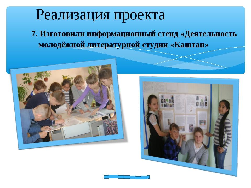 Реализация проекта 7. Изготовили информационный стенд «Деятельность молодёжно...