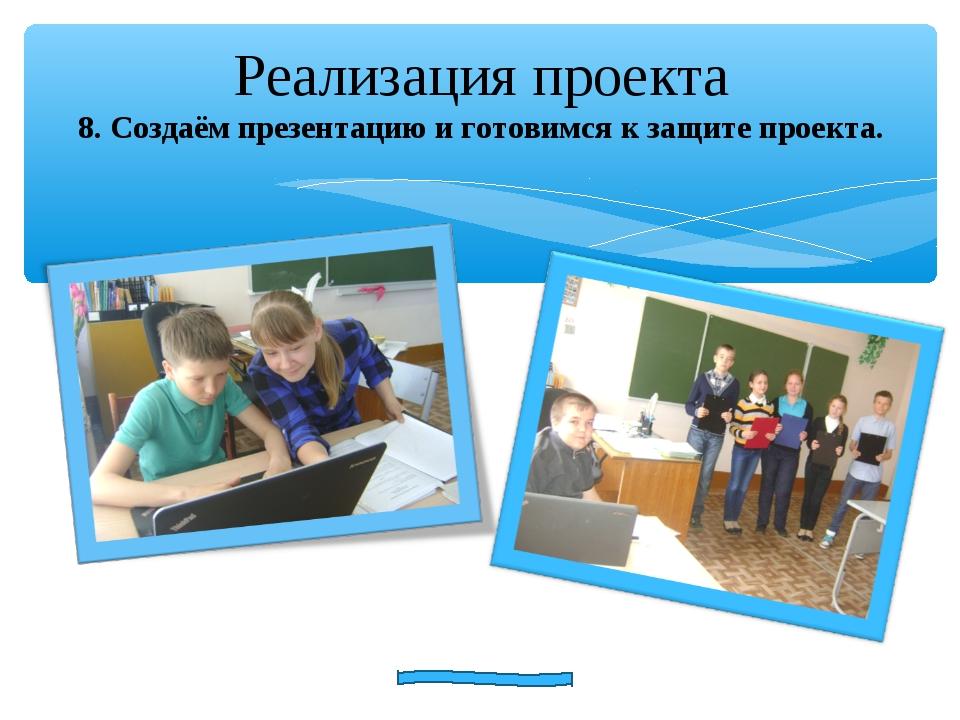 Реализация проекта 8. Создаём презентацию и готовимся к защите проекта.