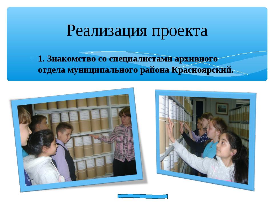 1. Знакомство со специалистами архивного отдела муниципального района Красноя...