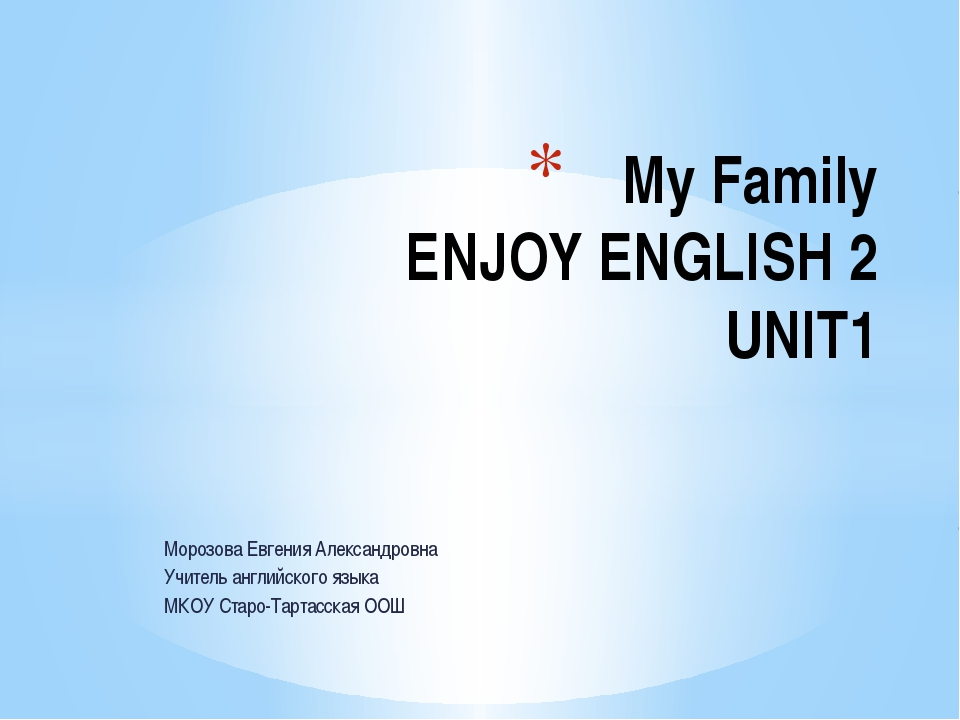 Морозова Евгения Александровна Учитель английского языка МКОУ Старо-Тартасска...