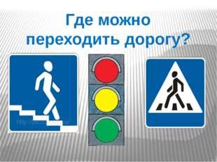 Где можно переходить дорогу?