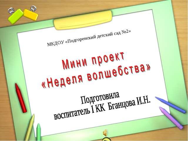 МКДОУ «Подгоренский детский сад №2»