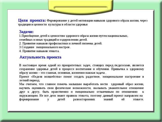Цели проекта:Формирование у детей мотивации навыков здорового образа жизни,...