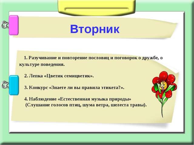 1. Разучивание и повторение пословиц и поговорок о дружбе, о культуре поведе...