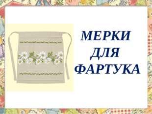 МЕРКИ ДЛЯ ФАРТУКА