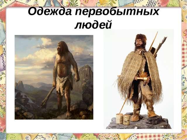 Одежда первобытных людей