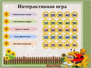 Интерактивная игра « В поисках смысла» выполнена учителем русского языка и ли