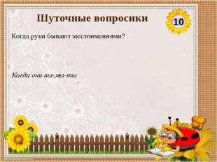 опять Какое слово в русском языке имеет пять О ? 20 Шуточные вопросики