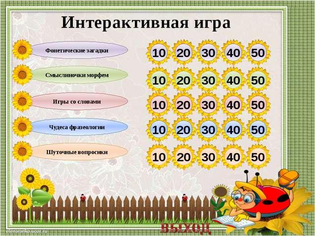 Интерактивная игра « В поисках смысла» выполнена учителем русского языка и ли...