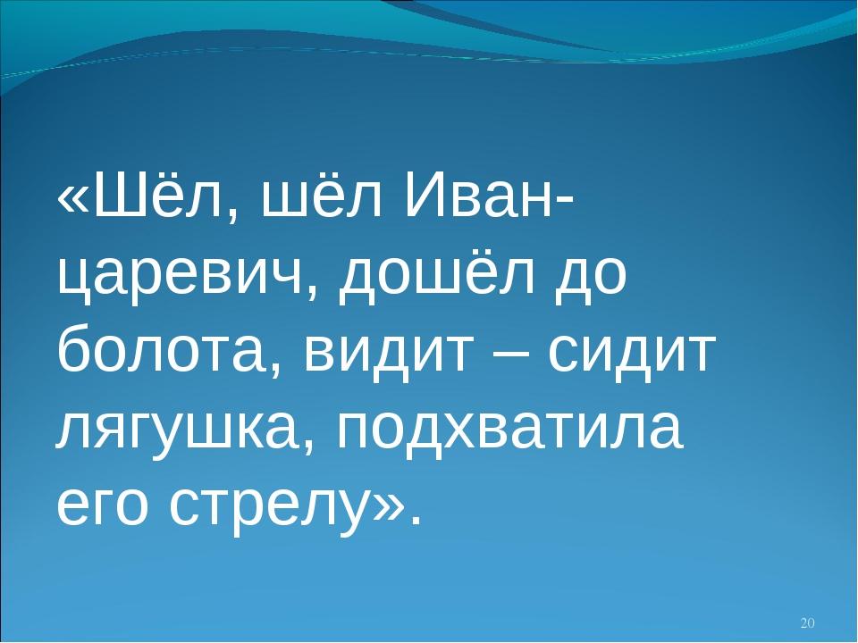 «Шёл, шёл Иван-царевич, дошёл до болота, видит – сидит лягушка, подхватила ег...