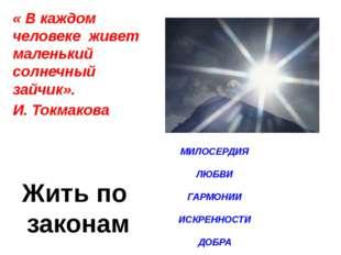 « В каждом человеке живет маленький солнечный зайчик». И. Токмакова  МИЛОСЕ