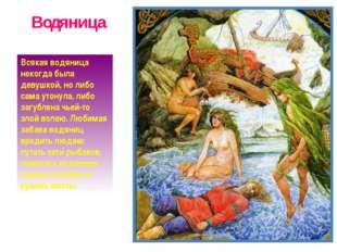 Водяница Всякая водяница некогда была девушкой, но либо сама утонула, либо за