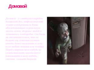 Домовой - у славянских народов домашний дух, мифологический хозяин и покровит
