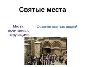 Святые места Места, почитаемые верующими Останки святых людей