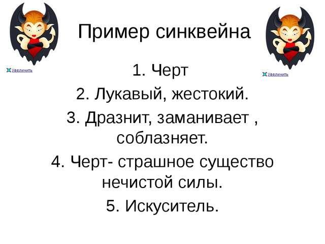 Пример синквейна 1. Черт 2. Лукавый, жестокий. 3. Дразнит, заманивает , собл...