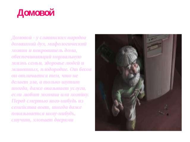 Домовой - у славянских народов домашний дух, мифологический хозяин и покровит...