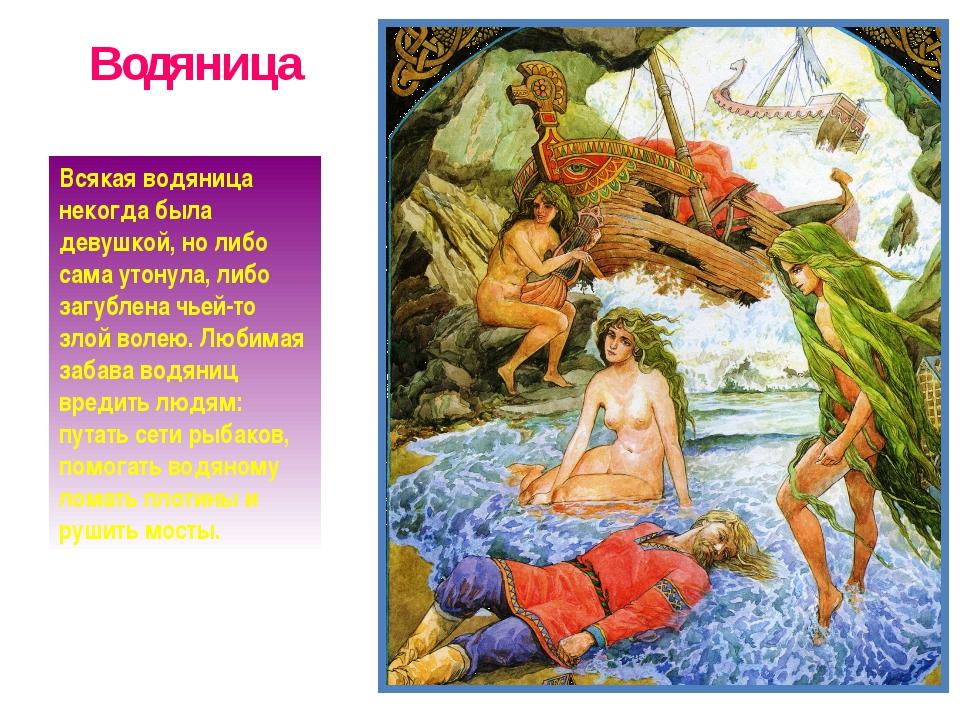 Водяница Всякая водяница некогда была девушкой, но либо сама утонула, либо за...