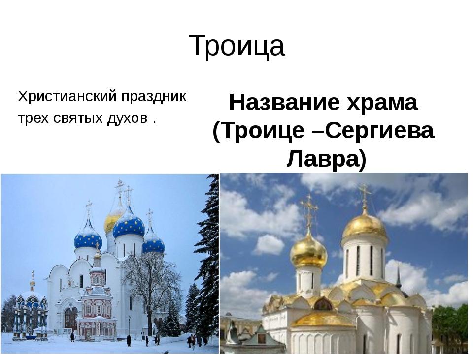 Троица Христианский праздник трех святых духов . Название храма (Троице –Серг...