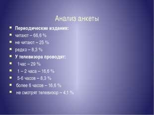 Анализ анкеты Периодические издания: читают – 66,6 % не читают – 25 % редко –