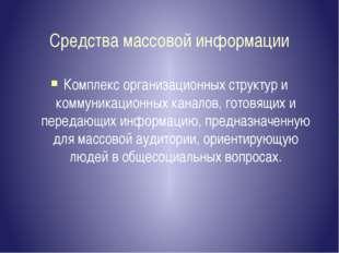 Средства массовой информации Комплекс организационных структур и коммуникацио