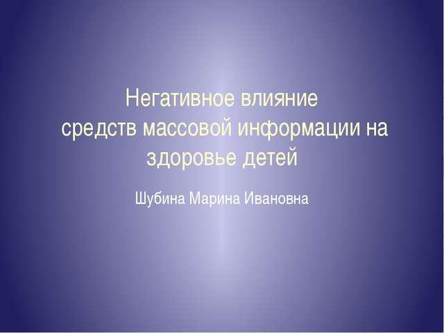 Негативное влияние средств массовой информации на здоровье детей Шубина Марин...