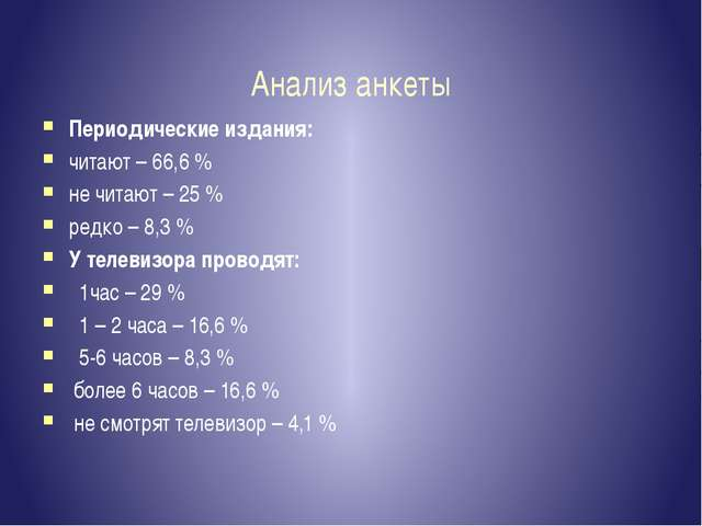 Анализ анкеты Периодические издания: читают – 66,6 % не читают – 25 % редко –...
