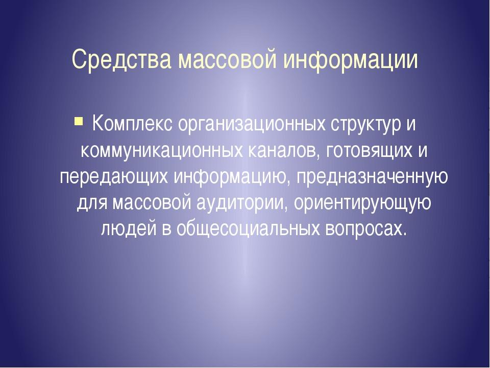 Средства массовой информации Комплекс организационных структур и коммуникацио...