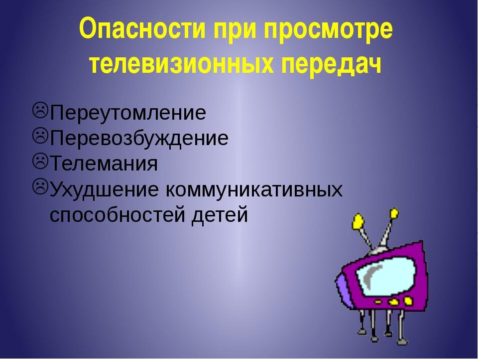 Опасности при просмотре телевизионных передач Переутомление Перевозбуждение Т...