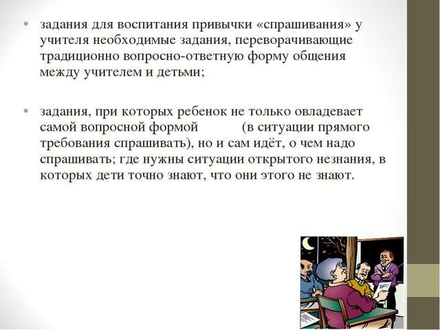 задания для воспитания привычки «спрашивания» у учителя необходимые задания,...