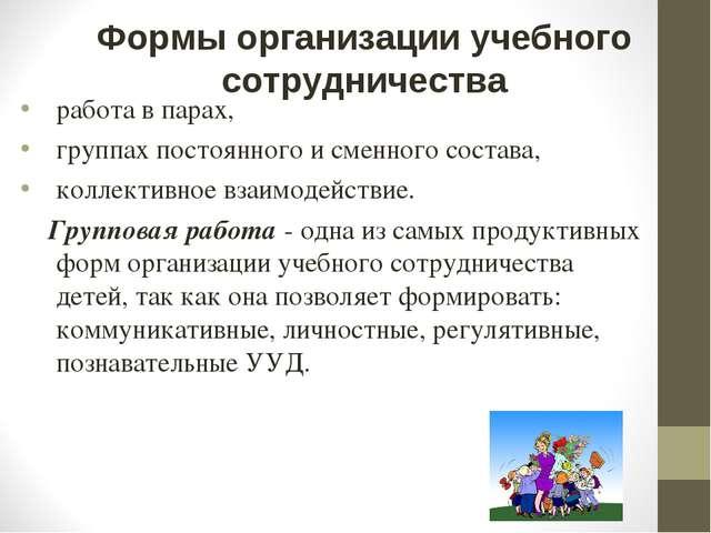 Формы организации учебного сотрудничества работа в парах, группах постоянного...
