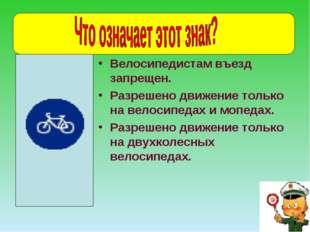 Велосипедистам въезд запрещен. Разрешено движение только на велосипедах и моп