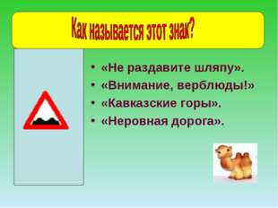 «Не раздавите шляпу». «Внимание, верблюды!» «Кавказские горы». «Неровная доро