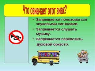 Запрещается пользоваться звуковыми сигналами. Запрещается слушать музыку. Зап