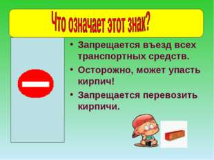 Запрещается въезд всех транспортных средств. Осторожно, может упасть кирпич!