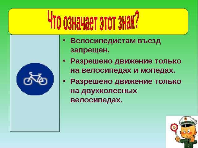 Велосипедистам въезд запрещен. Разрешено движение только на велосипедах и моп...