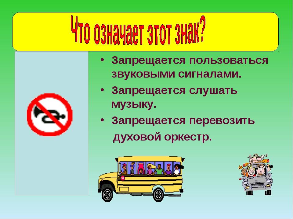 Запрещается пользоваться звуковыми сигналами. Запрещается слушать музыку. Зап...