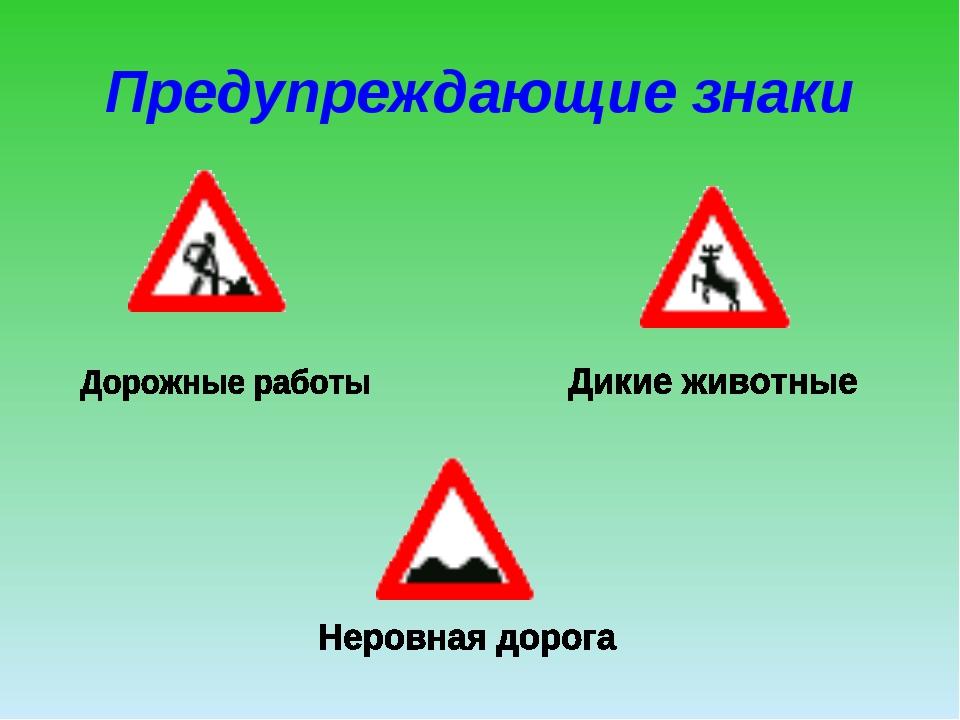 Предупреждающие знаки