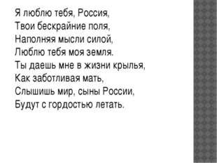 Я люблю тебя, Россия, Твои бескрайние поля, Наполняя мысли силой, Люблю тебя