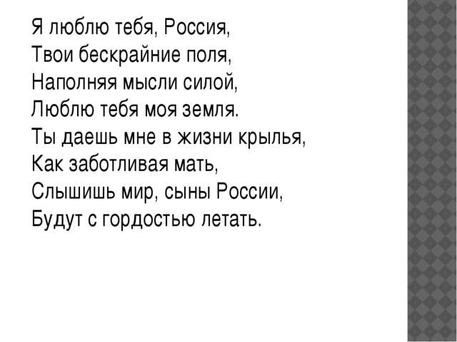 Я люблю тебя, Россия, Твои бескрайние поля, Наполняя мысли силой, Люблю тебя...