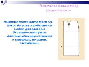 Изменение длины юбки Уменьшение длины  Наиболее часто длина юбки от макси до
