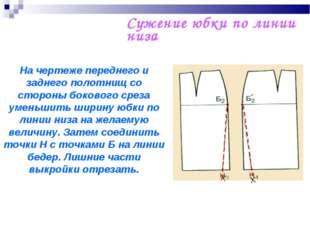 Сужение юбки по линии низа   На чертеже переднего и заднего полотнищ со сто
