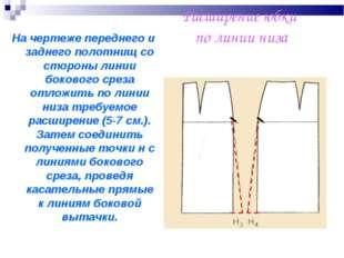 Расширение юбки по линии низа   На чертеже переднего и заднего полотнищ со