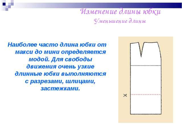 Изменение длины юбки Уменьшение длины  Наиболее часто длина юбки от макси до...