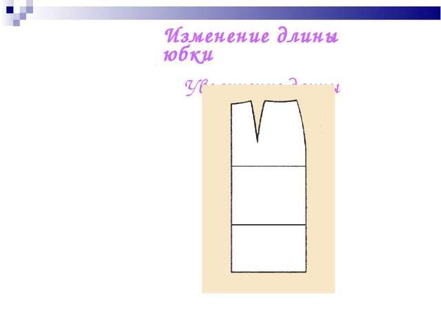 Изменение длины юбки Увеличение длины