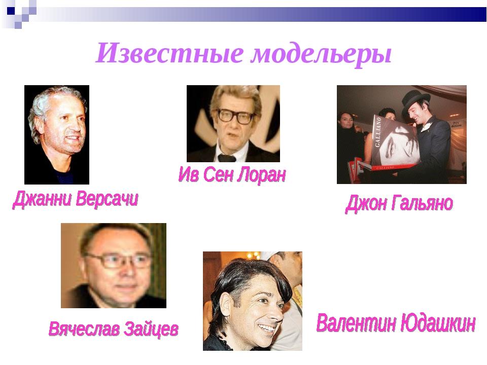 Известные модельеры